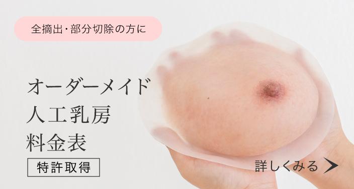 オーダーメイド人工乳房